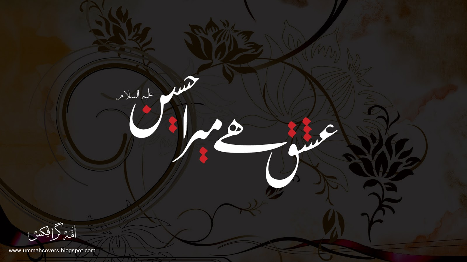 Maula Ali Shrine Wallpaper: Wallpaper: Ya Hussain Wallpaper