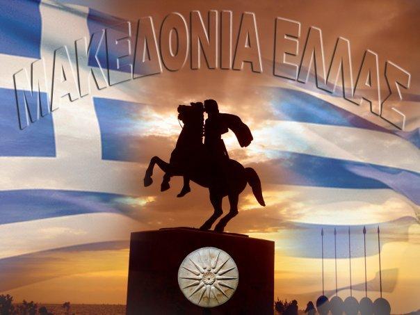 Αποτέλεσμα εικόνας για μακεδονια ελληνική