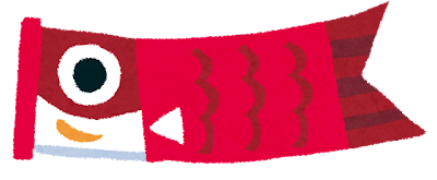 こどもの日のイラスト「赤い鯉のぼり」