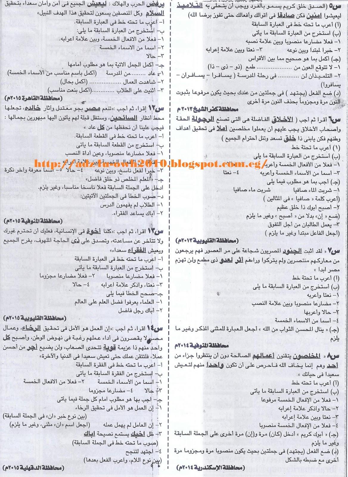 توقعات اسئلة امتحان النحو بالاجابات للصف السادس ترم ثاني.. ملحق الجمهورية 2017 2