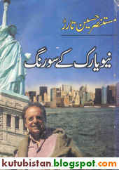New York Ke So Rang