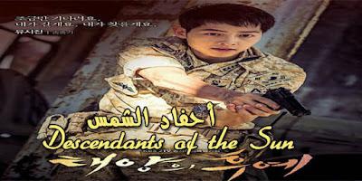 حلقات مسلسل أحفاد الشمس Descendants of the Sun مترجم