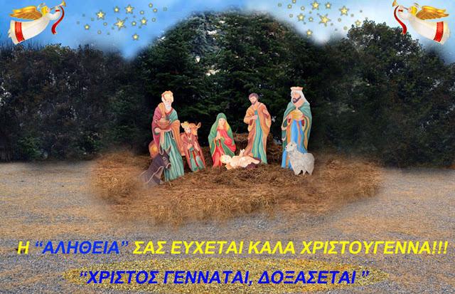 ΧΡΙΣΤΟΣ ΓΕΝΝΑΤΑΙ ΔΟΞΑΣΕΤΑΙ