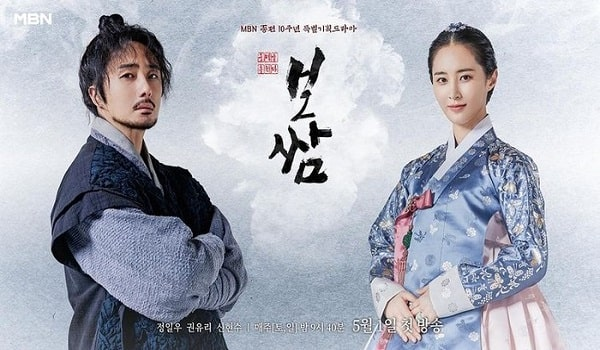 Download Drama Korea Bossam: Steal the Fate Sub Indo Batch