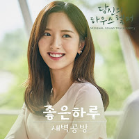 Your House Helper OST