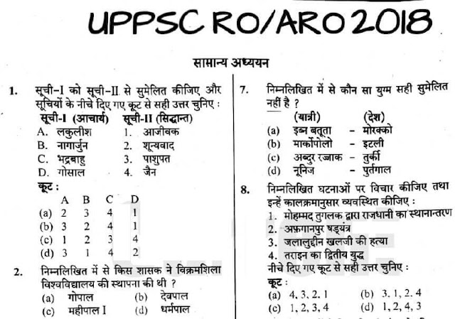 UP RO ARO Question Paper 2018 PDF 8th April 2018 Download