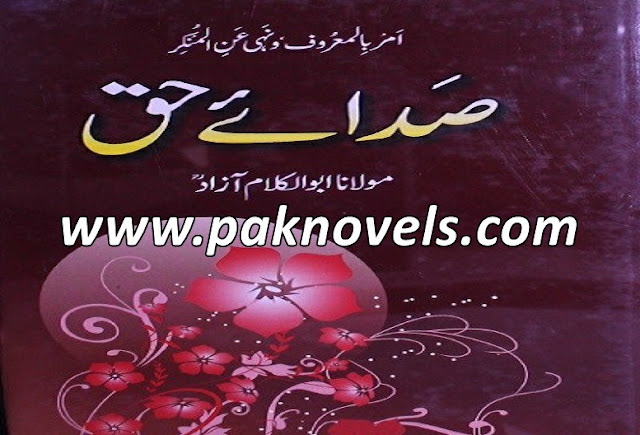 Urdu Book By Maulana Abul Kalam Azad