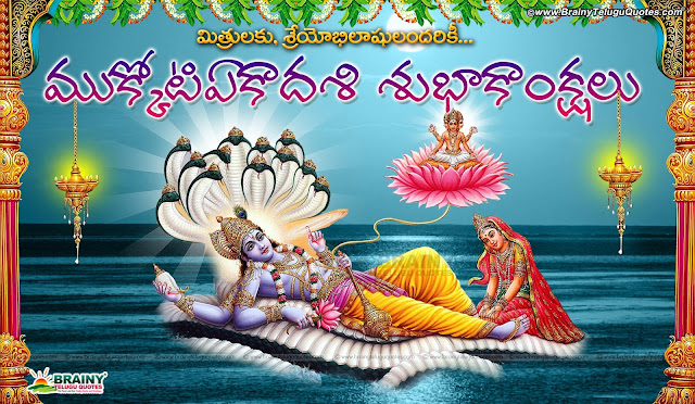 Here is significance of Mukkoti Ekadashi Best Wishes Quotations greetings Information in Telugu ,Telugu Mukkoti Ekadashi Wishes and Wallpapers online, Top Telugu Mukkoti Ekadashi Wishes Pictures, Mukkoti Ekadashi Wallpapers online, Mukkoti Ekadashi Information in Telugu Language, Mukkoti Ekadashi Greetings for Family Members, Mukkoti Ekadashi Songs and Story Online Images.