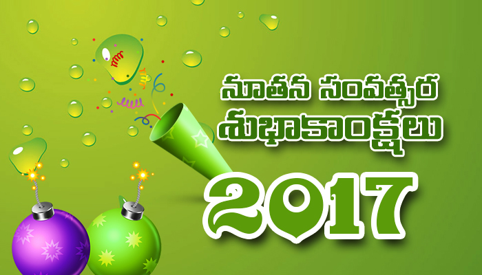 Happy New Year 2017 Telugu Quotes Images, Greetings