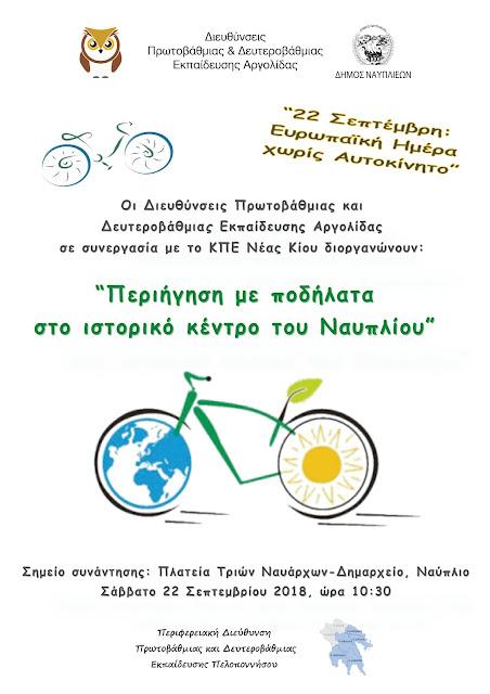 Βόλτα με ποδήλατο στο Ναύπλιο