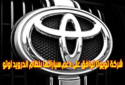 شركة-تويوتا-توافق-على-دعم-سياراتها-بنظام-اندرويد-اوتو-TOYOTA