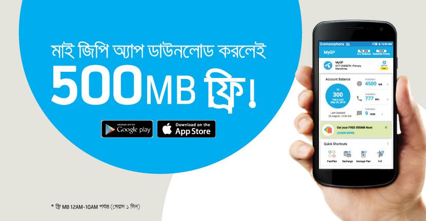 Grameenphone MyGp App Download 500MB Free | BDteleline