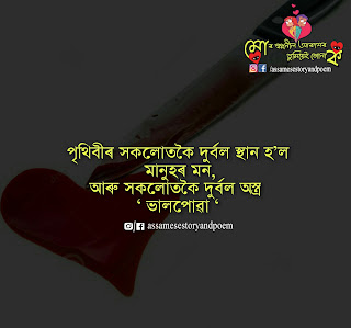assamese quote love | assamese life quote