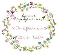 """""""Домик рукодельницы""""до 13.07"""