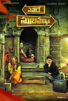 Yevade Subramanyam (2015) Telugu Movie Poster