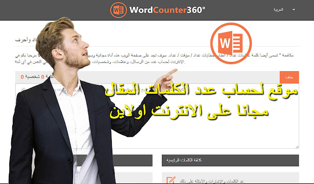 موقع لحساب عدد الكلمات المقال مجانا على الانترنت اولاين 2019