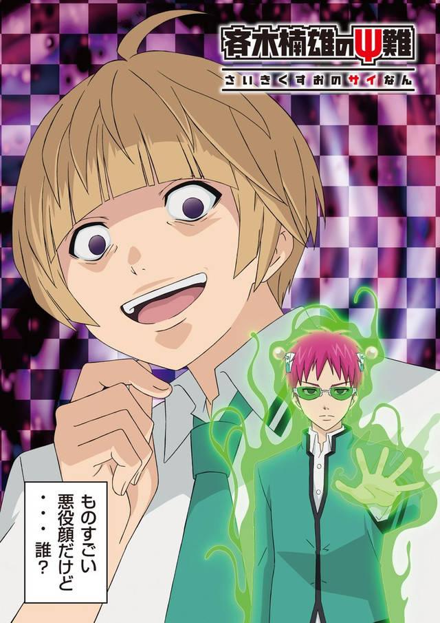Saiki Kusuo no Ψ-nan sezon 2 - Plakat z bohaterami anime
