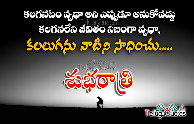 nice-good-night-telugu-quotes-and-greetings-about-life-and-dreams