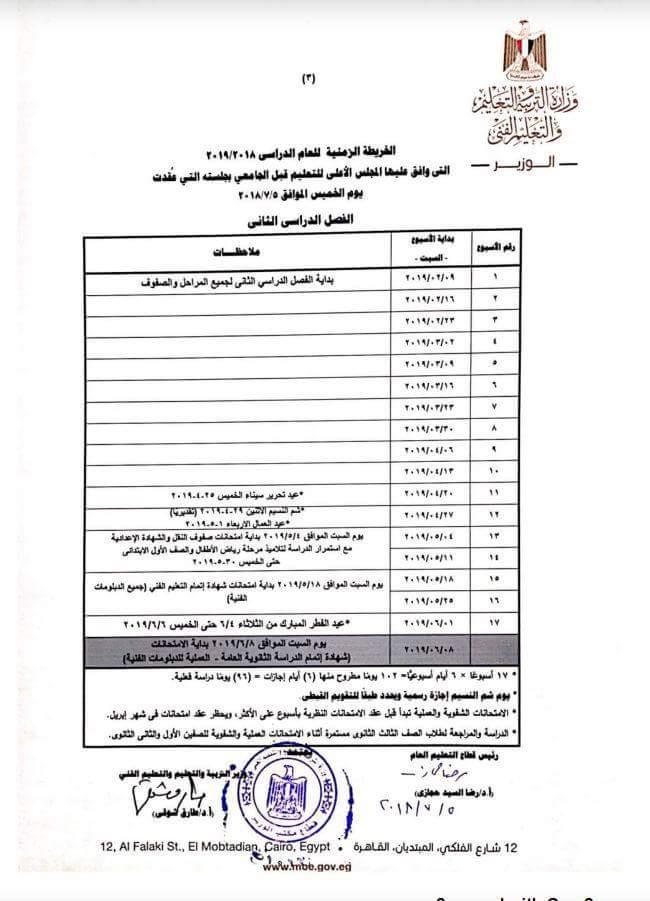 وزارة التعليم تنشر الخريطة الزمنية للعام الدراسى القادم2018 - 2019