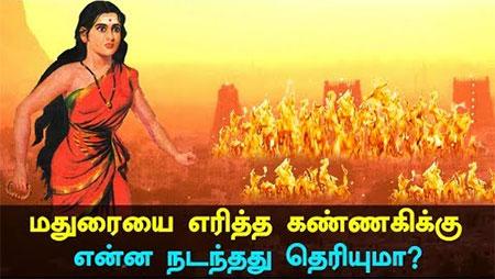 Kannagi Burnt Madurai and where did She Go? History of Kannagi