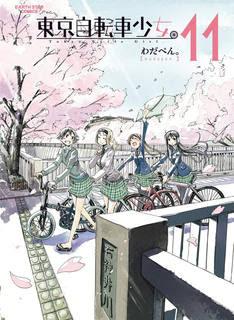 [わだぺん。] 東京自転車少女。第01-11巻