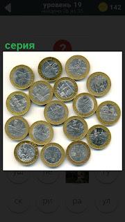 На столе лежат юбилейные монеты, все одной серии по 10 рублей