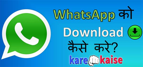 whatsapp-download-karna-hai-kaise-kare