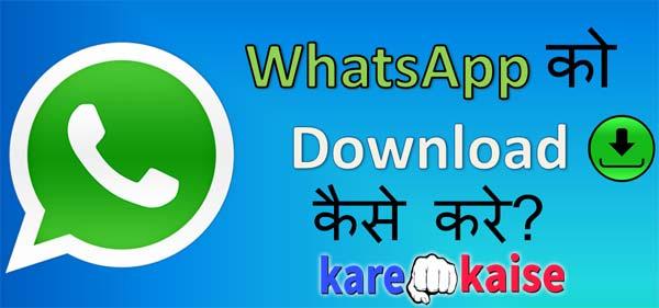whatsapp-download-karna-hai-kaise-kare