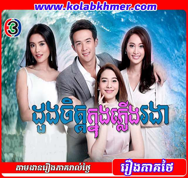 Duong Chit Knong Plerng Rongea