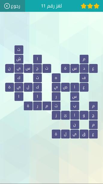الاجابات الصحيحة حل لعبة وصلة المجموعة الثانية لغز 11