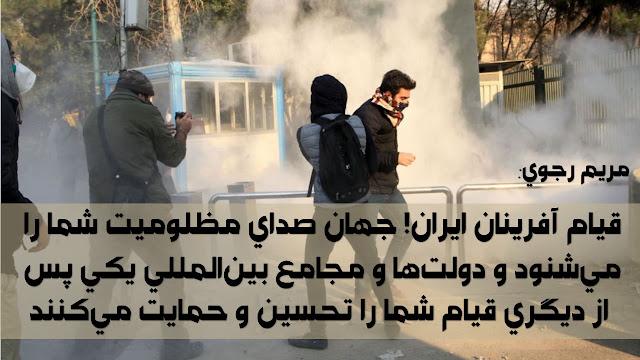 پیام مریم رجوی در ششمین روز  قیام ایران- ۱۳دی ۱۳۹۶