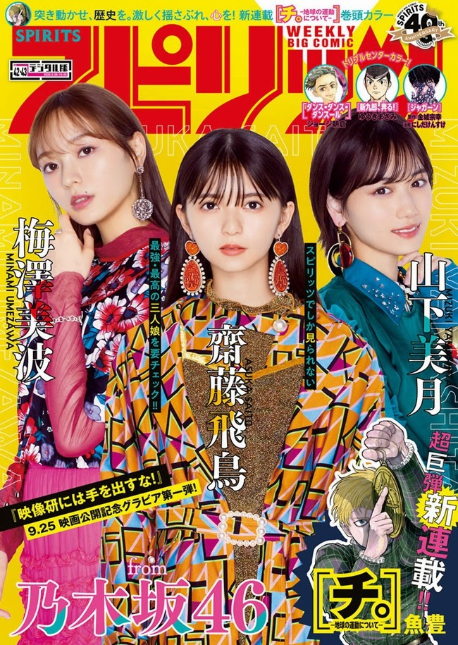 [Big Comic Spirits] 2020 No.42 齋藤飛鳥 他Real Street Angels