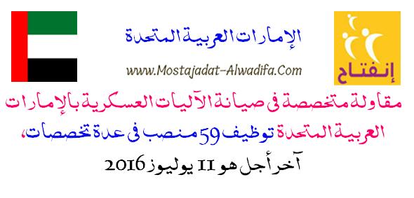 مقاولة متخصصة في صيانة الآليات العسكرية بالإمارات العربية المتحدة توظيف 59 منصب في عدة تخصصات، آخر أجل هو 11 يوليوز 2016