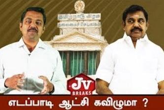 JV Breaks | ADMK | Vikatan Tv
