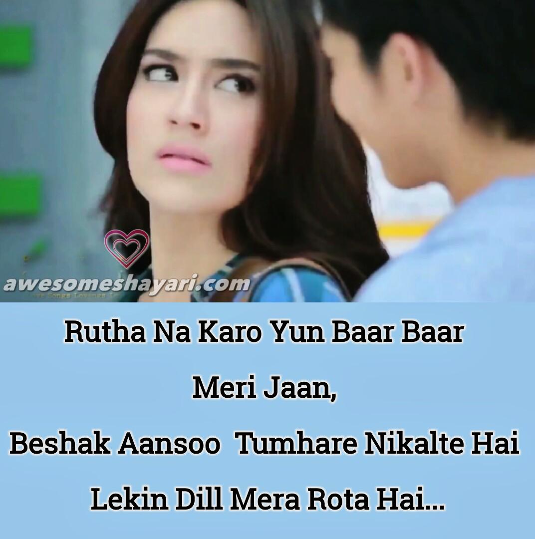 Love Shayari: Best Romantic Love Shayari Status Dp For Whatsapp,Facebook