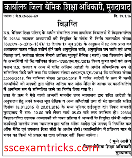 UP JRT Muradabad Counseling News