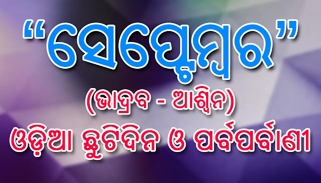 "September (Bhadraba-Aswina) 2016 Odia Calendar, Holidays List, Festivals, Wallpapers, Greetings cards, wishes, scarps download, Odisha observes famous ""Nuakhai, Ganesh Puja, Viswakarma Puja"" with a huge joy."