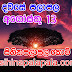Lagna Palapala Ada Dawase  | ලග්න පලාපල | Sathiye Lagna Palapala 2020 | 2020-08-13