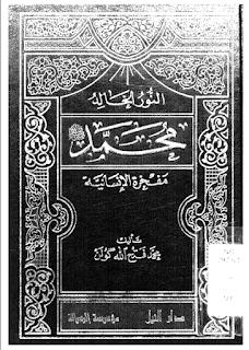 النور الخالد محمد مفخرة الإنسانية لمحمد فتخ الله كولن22