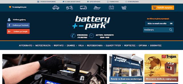 battery park μπαταρίες αυτοκινήτου