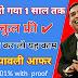 Jio Diwali Offer | How to use jio diwali offer