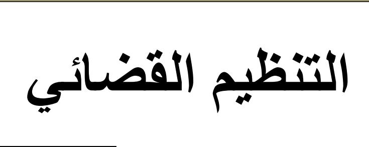 ملخص التنظيم القضائي المغربي الفصل الرابع pdf