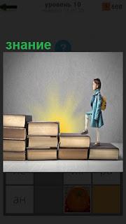 Мальчик с ранцем по большим книгам как ступеньки, отправился в поход за знаниями
