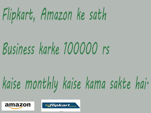Flipkart-Amazon-ke-sath-Business-karke-100000-rs-kaise-monthly-kaise-kama-sakte-hai.