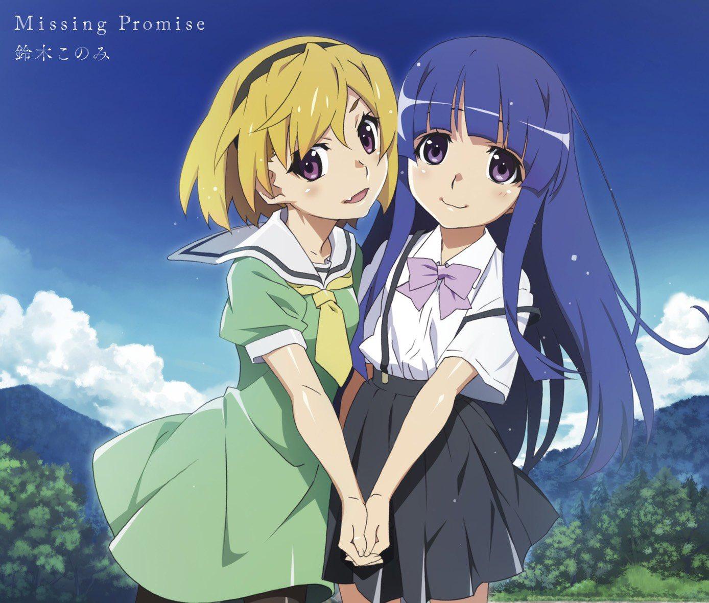 鈴木このみ - Missing Promise