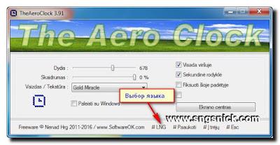 TheAeroClock - Выбор языка