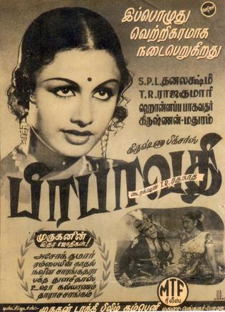 NAKARAJAN: HONNAPPA BHAGAVATHAR ஹொன்னப்ப பாகவதர் தமிழ் மற்றும் கன்னட மொழி நாடக, திரைப்பட நடிகர்,இறப்பு அக்டோபர் 2, 1992