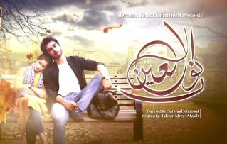 Noor Ul Ain Episode 2 - 17 February 2018 ARY Digital Drama