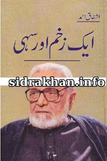 Aik Zakham Aur Sahi