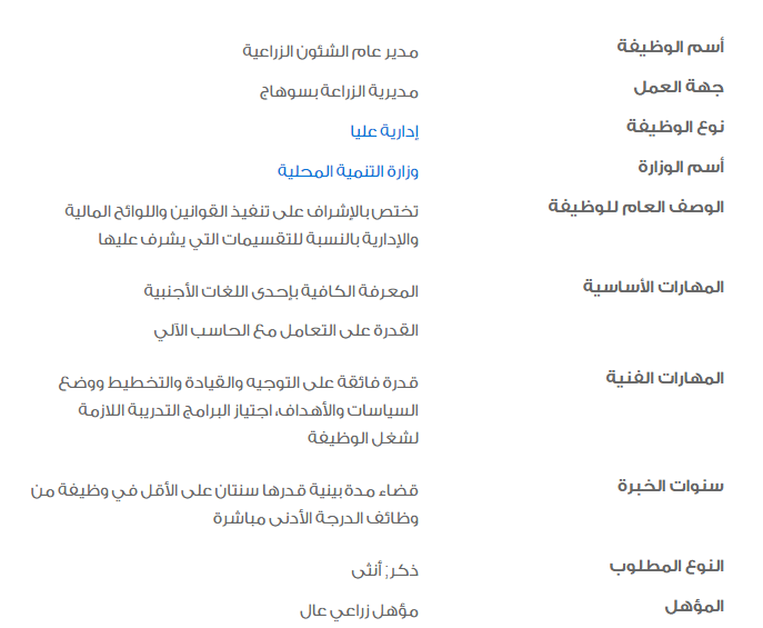 """الاعلان الرسمى لوظائف وزارة الزراعة للمؤهلات العليا """" منشور بجريدة الأهرام """" التقديم لمدة اسبوعين - اضغط للتقديم"""